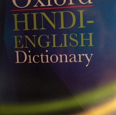 oxford-hindi-english-dictionary