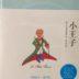 piccolo-principe-7505734791