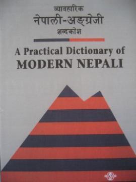 A Practical Dictionary of Modern Nepali: Nepali English, English Nepali