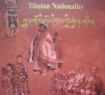 The Clothing & Ornaments of China's Tibetan Nationality