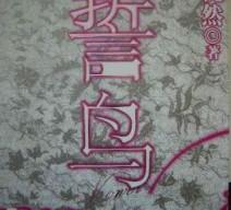Shi Niao (in chinese)