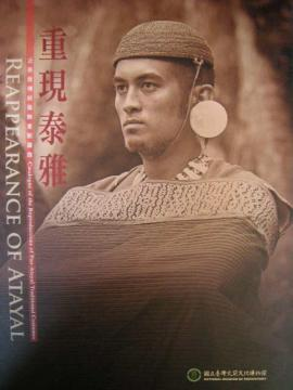 Reappearance of Atayal- Catalogue of the Reproductions of the Pan-Atayal Traditional Costumes