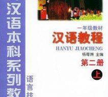 hanyu-jiacheng-vol-2-jpg