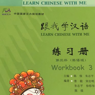 learn-chinese-with-me-3