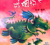 Smoky Dragons Chinese Version