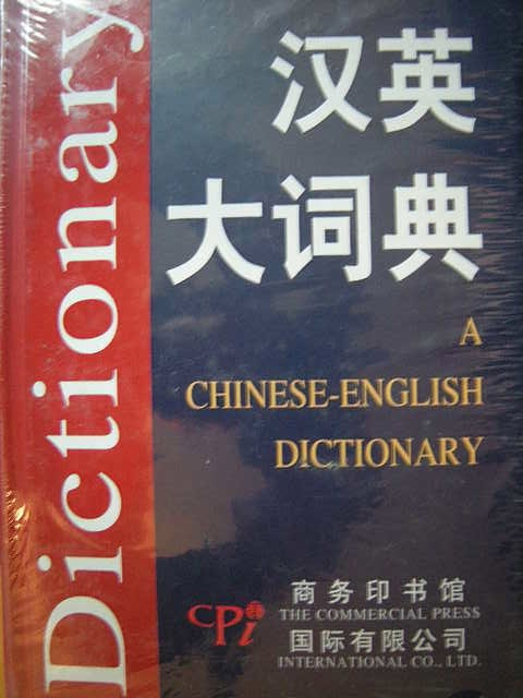 A Chinese English Dictionary In offerta!