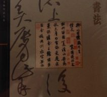 calligraphy-of-the-song-dynasty-n-19-palace-museum