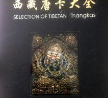 selection-of-tibetan-thangkas