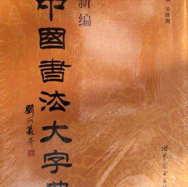 zhong-guo-shu-fa-da-cidian